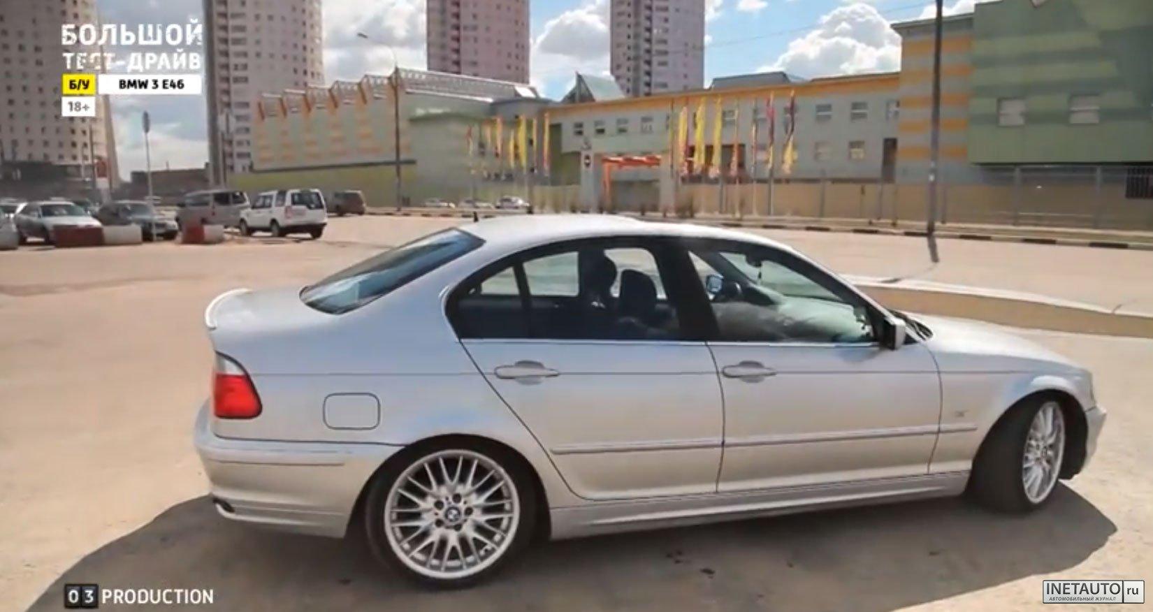 Большой тест-драйв BMW 3 E46