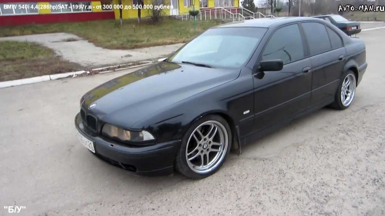 Тест-драйв BMW E39(540i) Anton Avtoman