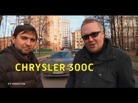 Большой тест-драйв (видеоверсия): Chrysler 300C