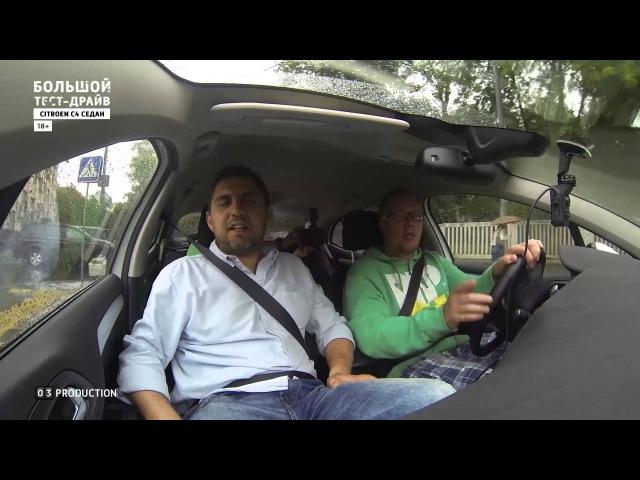 Большой тест-драйв Citroen C4 седан