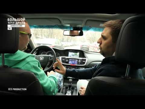 Большой тест-драйв: Honda Accord