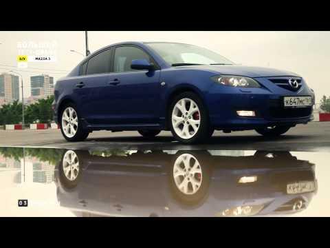 Большой тест-драйв: Mazda 3