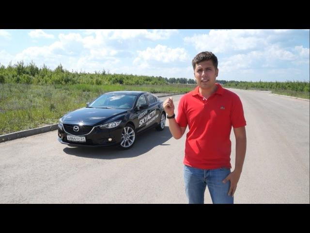 Тест-драйв Mazda 6 - Anton Avtoman)