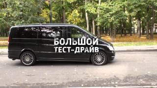 Большой тест-драйв Mercedes Viano