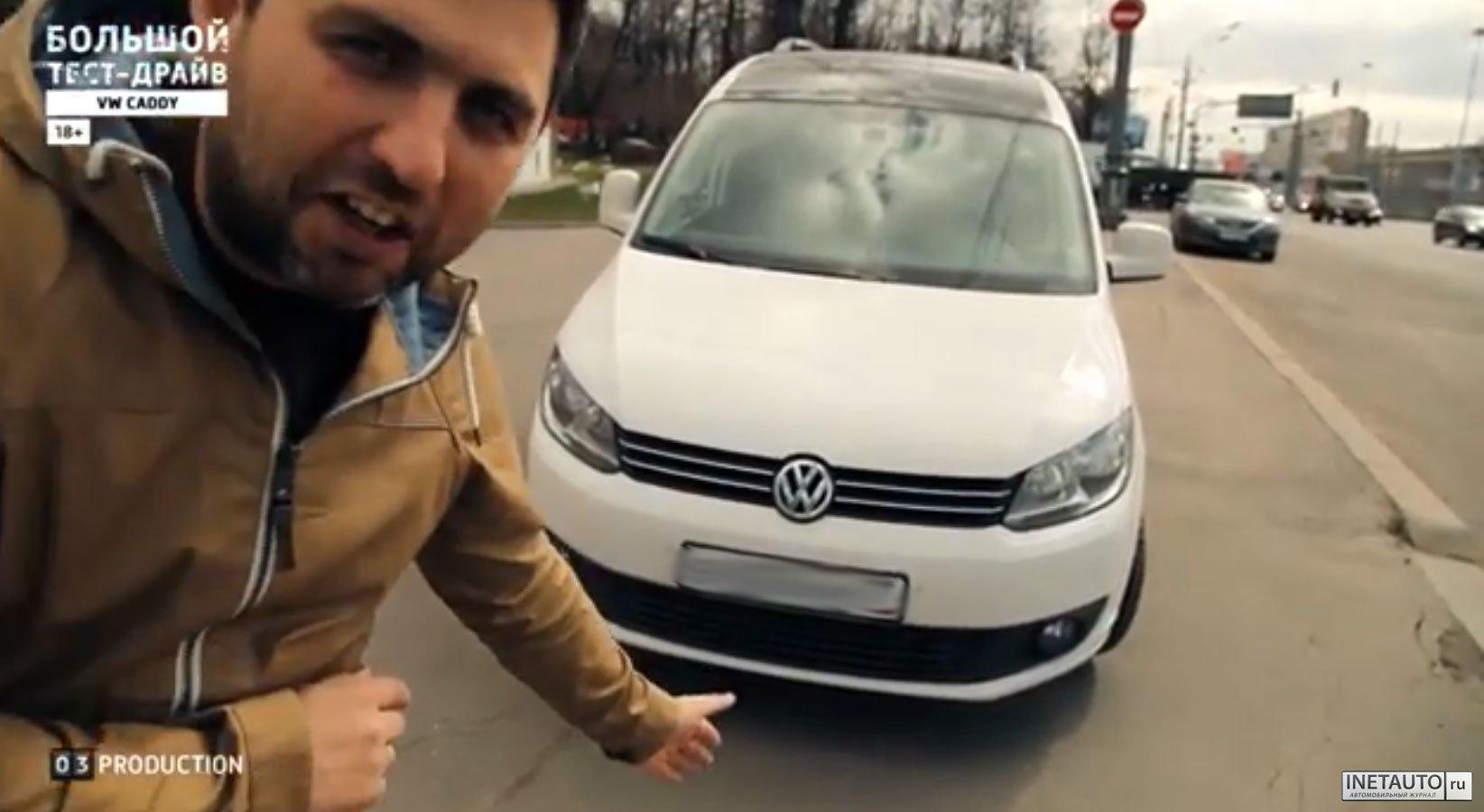Большой тест-драйв: VW Caddy