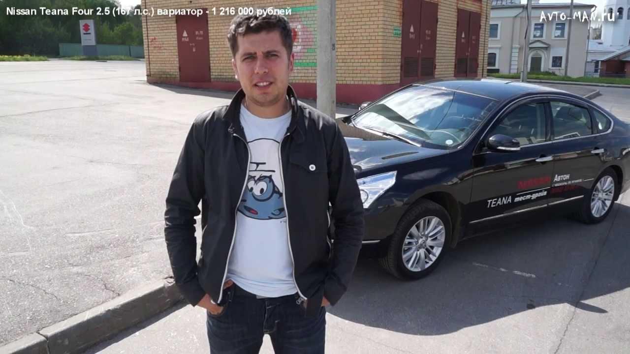 Тест-драйв Nissan Teana( Four) - Anton Avtoman.