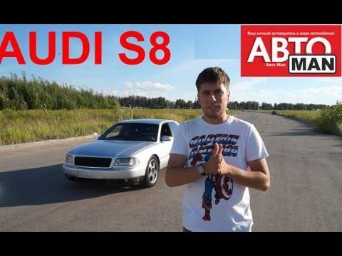 Тест-драйв Audi S8 - Anton Avtoman