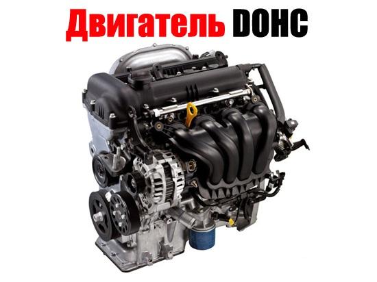 Что такое двигатель DOHC