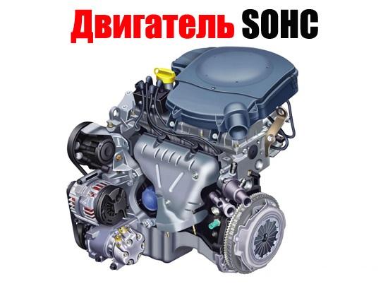 Что такое двигатель SOHC