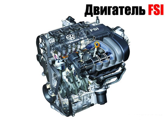 Что такое двигатель FSI