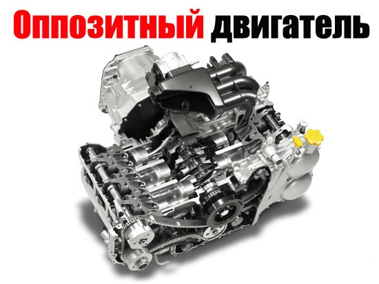 Что такое оппозитный двигатель