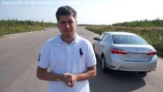 Тест-драйв Toyota Corolla 2014 - Anton Avtoman