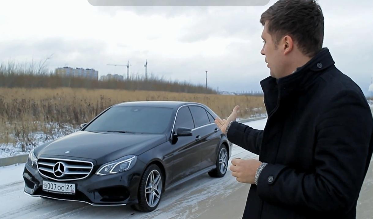 Тест-драйв Mercedes-Benz E-Класс (А. Воротников)