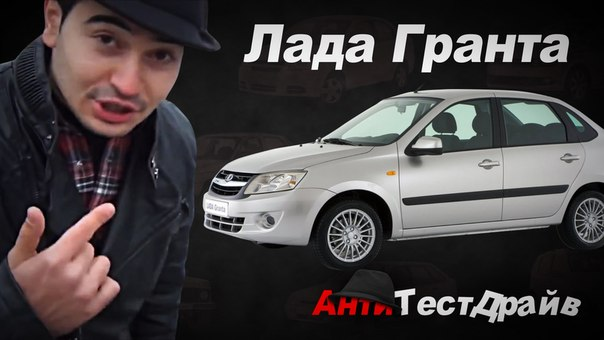 lada granta new test