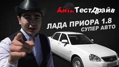 """Анти Тестдрайв - Приора 1.8 """"Супер Авто"""""""