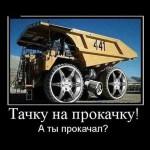 tachka