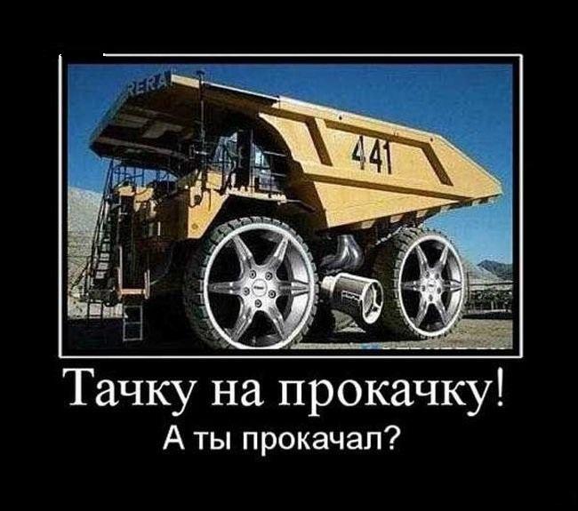 Тачка на прокачку от Антона Воротникова.