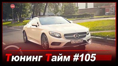 Mercedes Benz S Class_opt