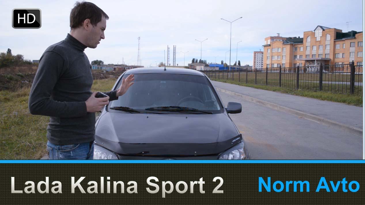 Тест драйв Лада Калина спорт 2 - 2015