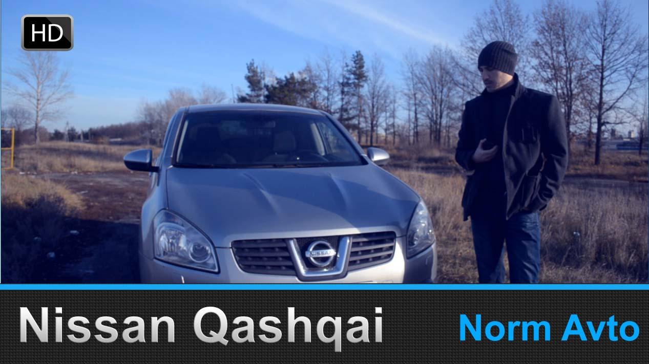 Обзор Ниссан Кашкай / Nissan Qashqai