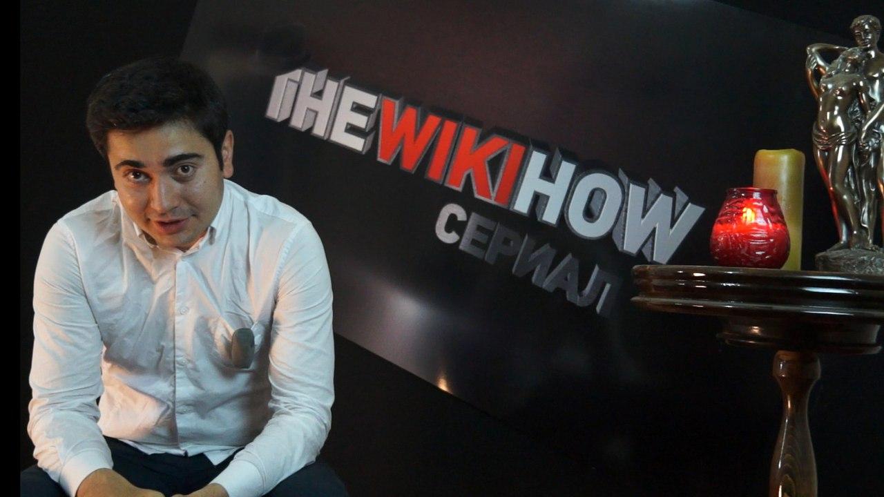 thewikihow-serial-jorick-revazov