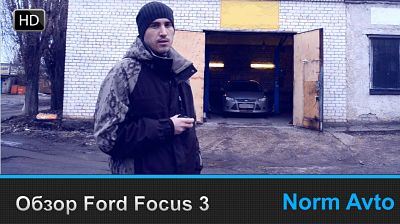Ford Focus 3_opt