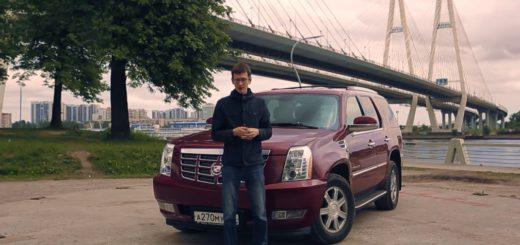 Cadillac Escalade обзор от Академика