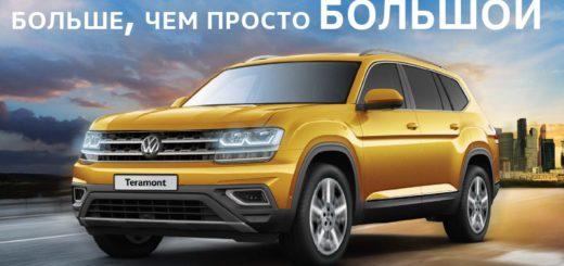 Официальные цены и комплектации Volkswagen TERAMONT